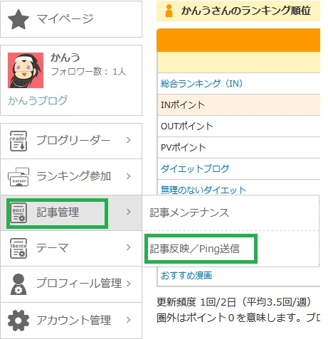 にほんブログ村マイページ