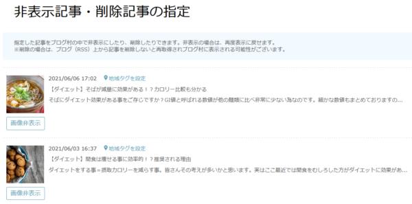 にほんブログ村記事一覧