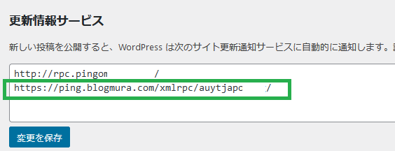 Wordpress詳細設定