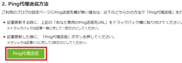 にほんブログ村Ping代理送信ボタン