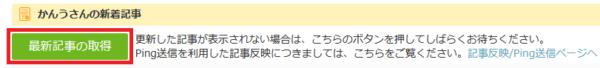 にほんブログ村最新記事の取得