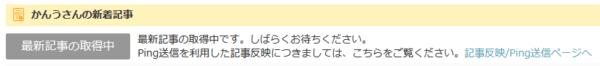 にほんブログ村最新記事取得中