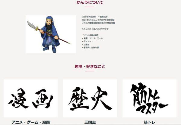 ペライチのかんうブログホームページ
